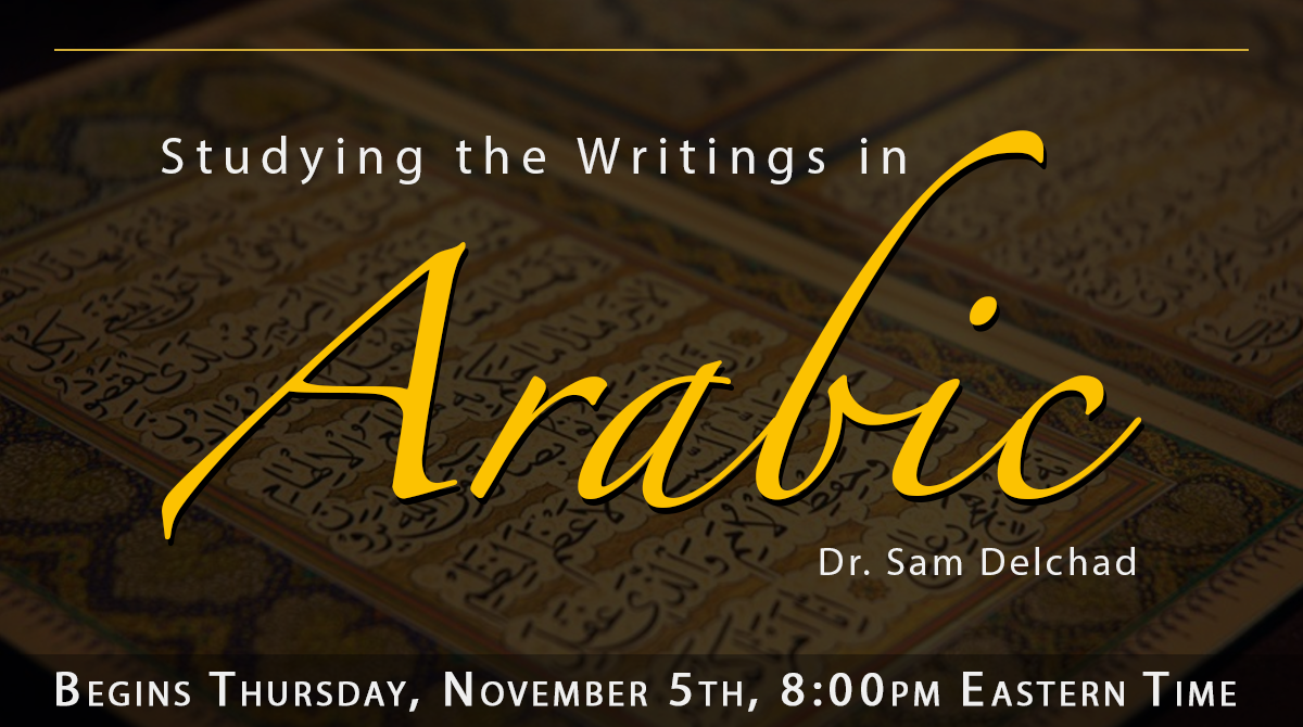 Studying the Bahá'í Writings in Arabic – Dr. Sam Delchad